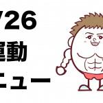 【ハロウィン筋トレ】9/26の腹筋を割る運動メニュー!