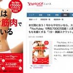 【豪華賞品】ヤフーニュースでも話題!美人背中コンテスト開催!(10/15更新)