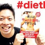 【9/15更新】28日ダイエット!全105種目の運動と35の食事・生活習慣ルール!