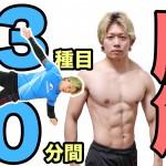 【10/31】腹筋10分間23種目×5回のシックスパックトレーニング!筋トレしたら動画にコメントしよう!