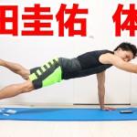 【10/11】【1分】本田圭佑の体幹トレーニングやり方&実践編で腹筋バキバキだ!やったら動画にコメント残してね!