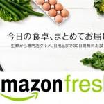 アマゾンフレッシュ!新鮮な食べ物が全てアマゾンで揃ってしまう時代到来!
