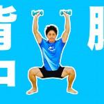【10/5】脚+背中引き締め!朝7時に公開!やったら動画にコメント残してね!