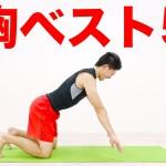 【10/3】胸の自重筋トレ!やったら動画にコメント残してね!