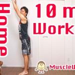 【10/8】10分間バーピー有酸素運動で脂肪を落とす!自宅で静かに出来る新しいやり方です!やったら動画にコメント残してね!
