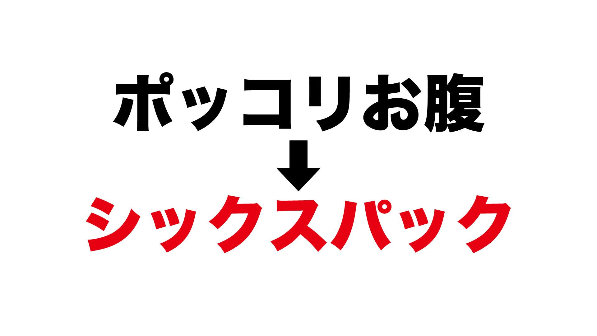 ポッコリお腹→シックスパックになる方法を全て公開!