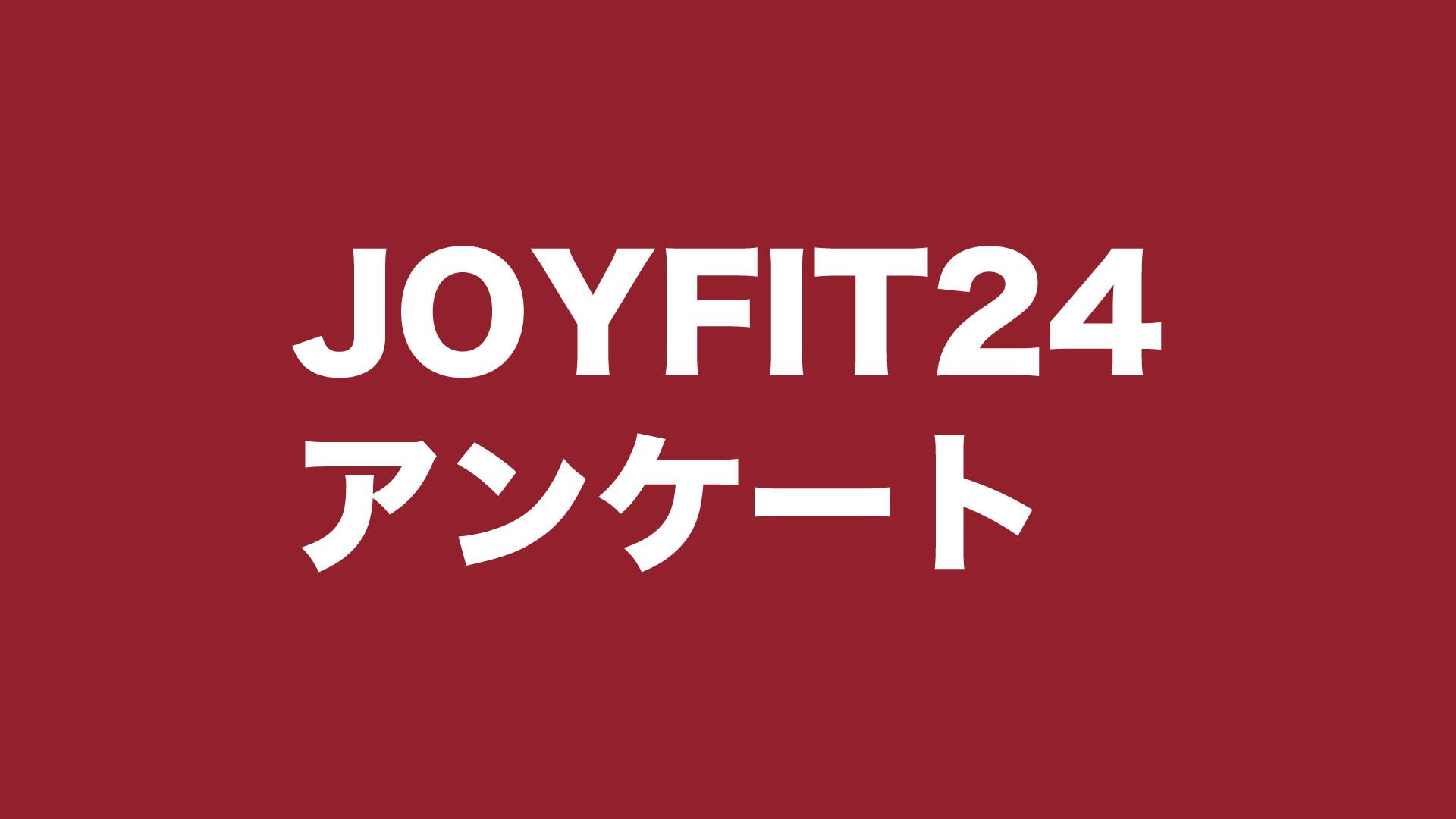 ジョイフィット24アンケート