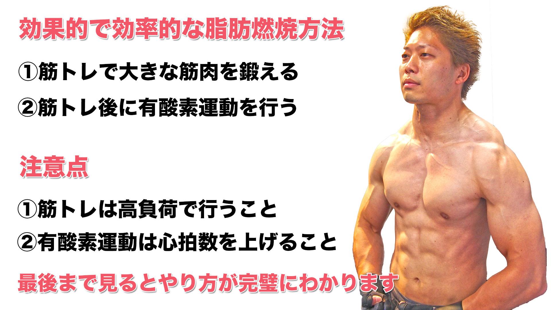 脂肪燃焼方法1