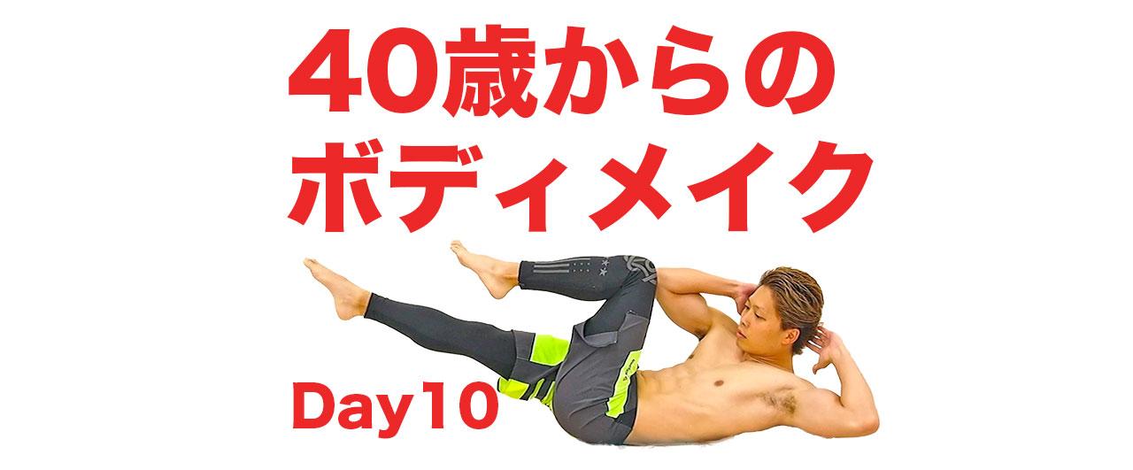 10日目:40歳からのボディメイク(なぜ下腹だけ脂肪が落ちないのか?)