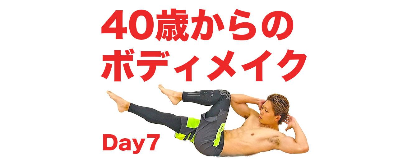 7日目:40歳からのボディメイク(40歳を超えてから筋肉をつけながら脂肪を落とす方法)