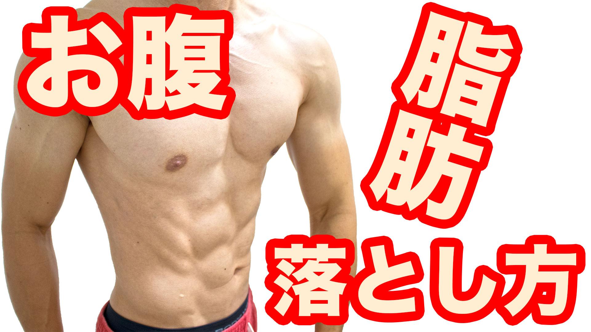 お腹の脂肪の落とし方を詳しく解説!