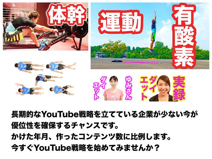YouTubeでの長期的な戦略の立て方JPG.007