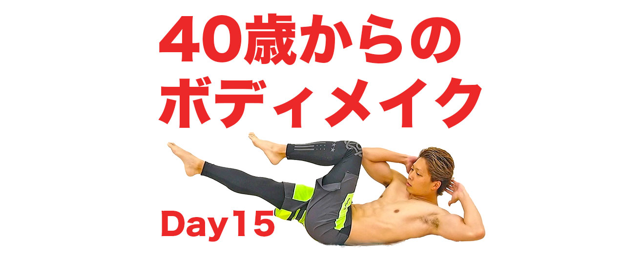 15日目:40歳からのボディメイク(1ヶ月で10キロ痩せたい?)