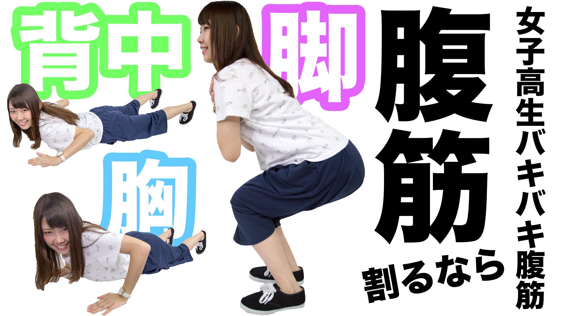 女子が腹筋をバキバキに割る方法!食事&運動について! #女子高生バキバキ腹筋