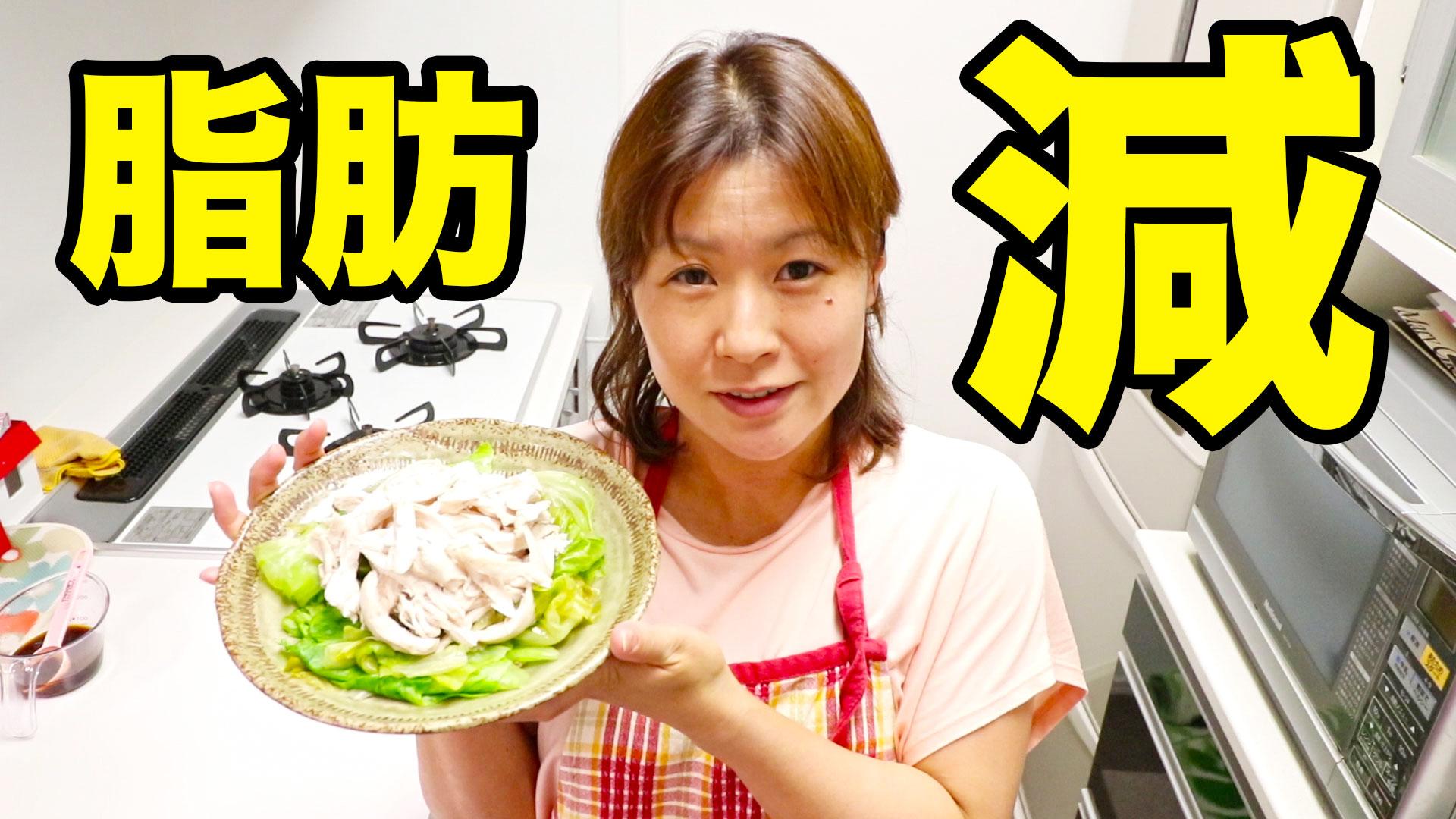 体脂肪を落とす簡単安い美味い鶏胸肉とレタスの作り方レシピ!