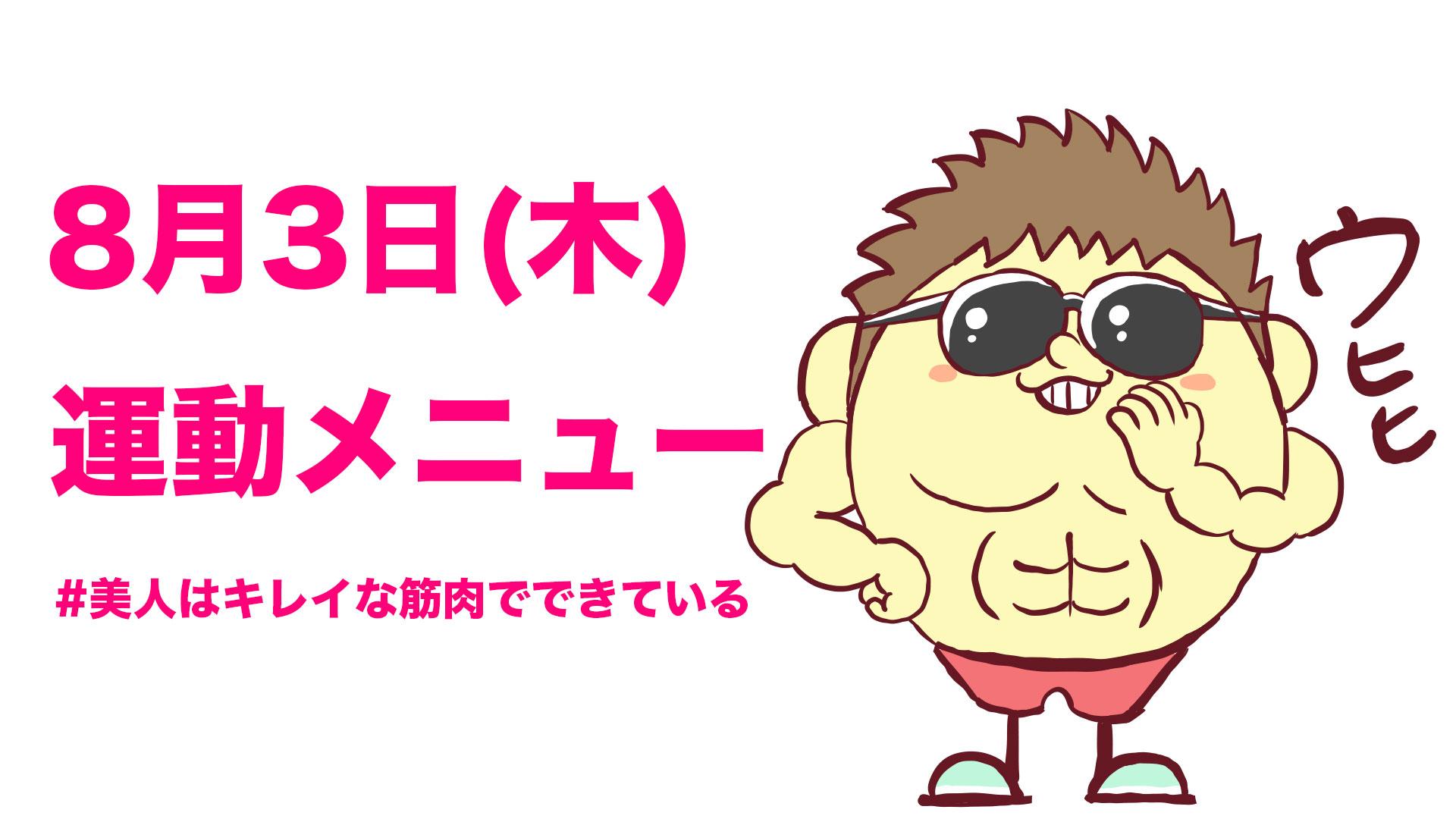 8/3の運動メニュー!