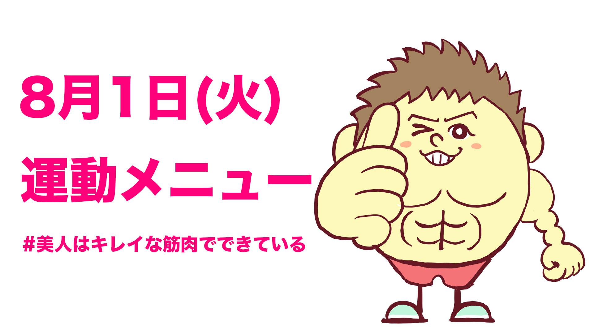 8/1の運動メニュー!