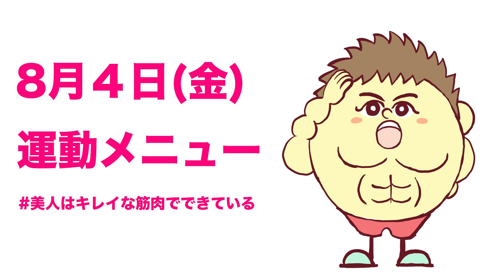 8/4の運動メニュー!