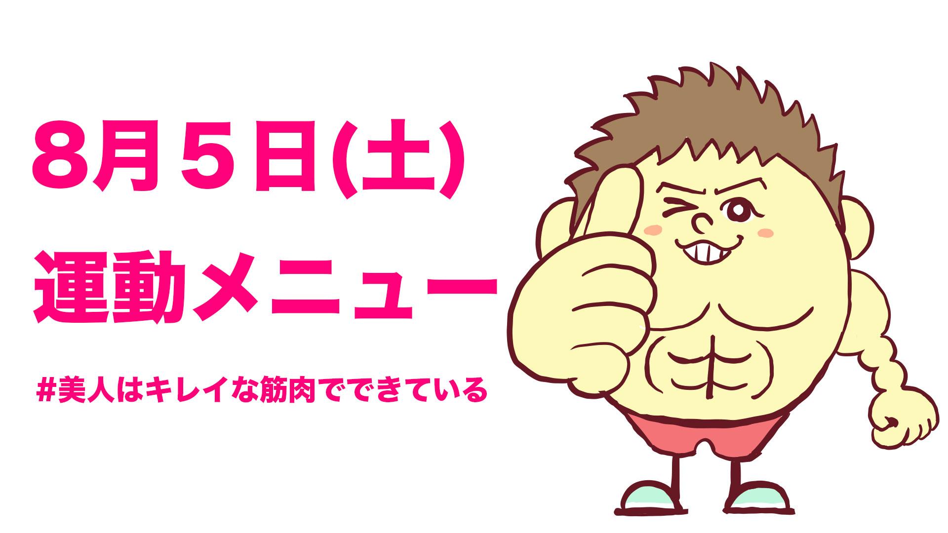 8/5の運動メニュー!