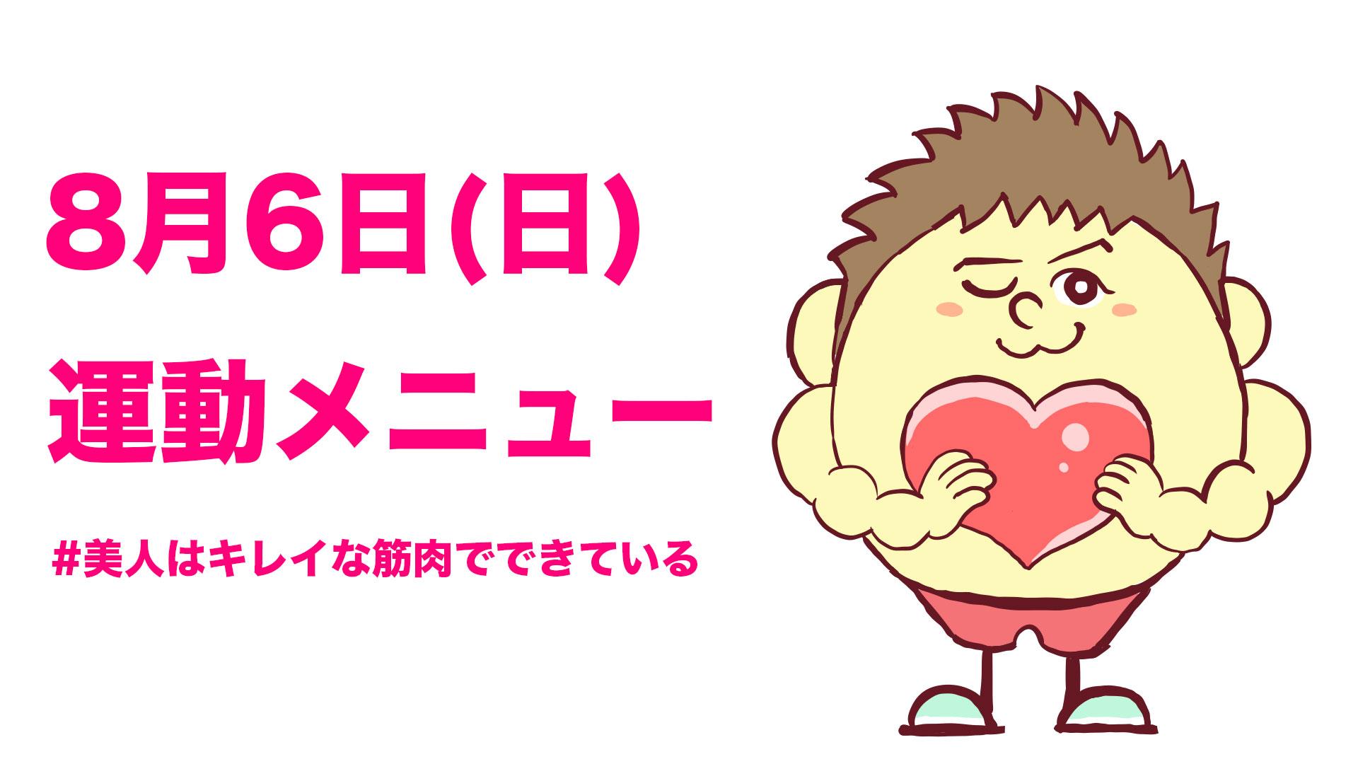 8/6の運動メニュー!