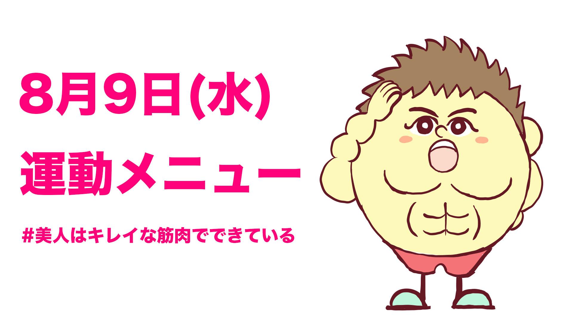 8/9の運動メニュー!