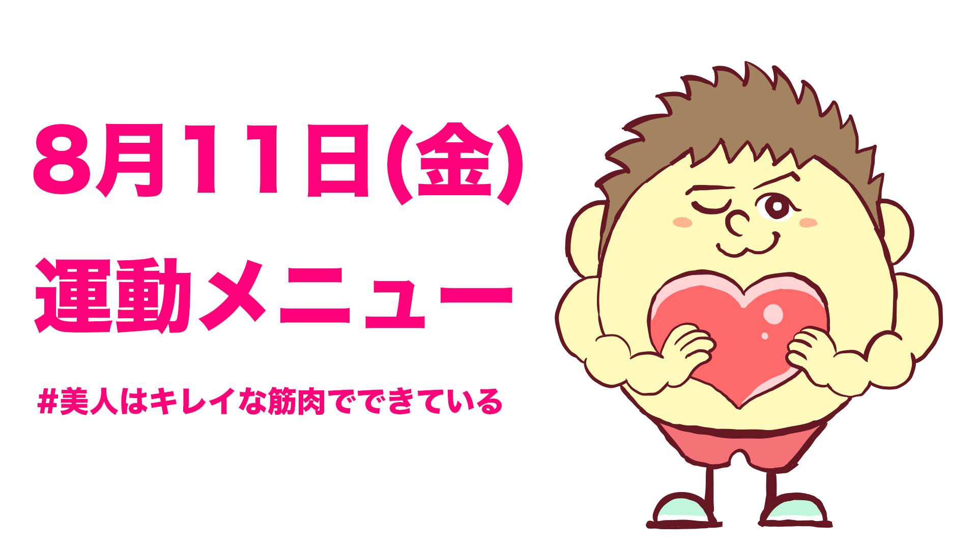 8/11の運動メニュー!