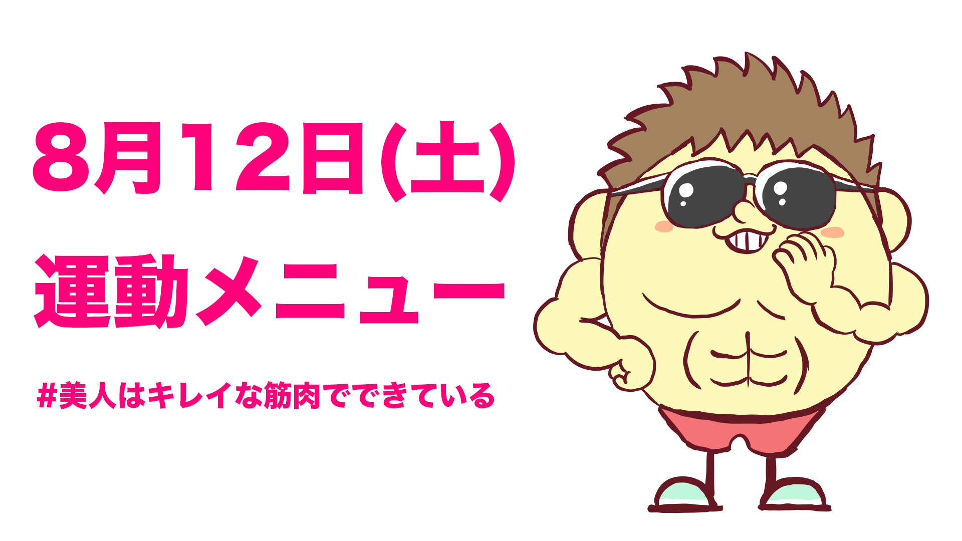 8/12の運動メニュー!