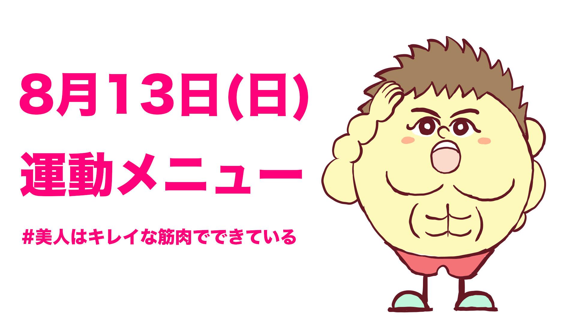8/13の運動メニュー!