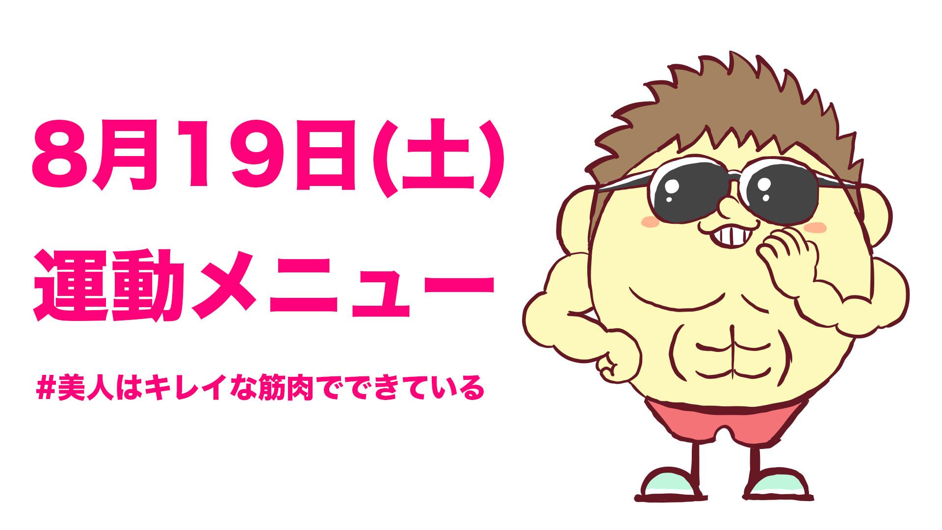 8/19の運動メニュー!