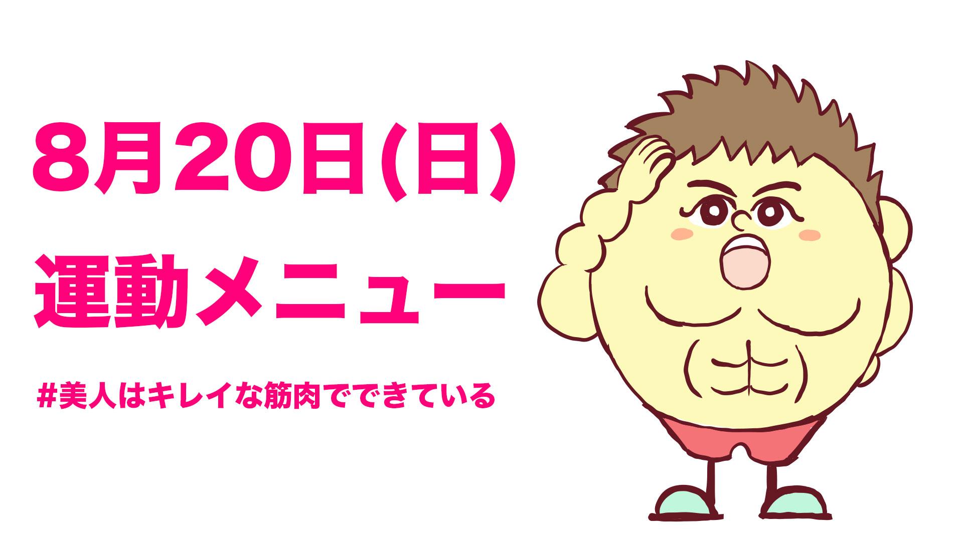 8/20の運動メニュー!