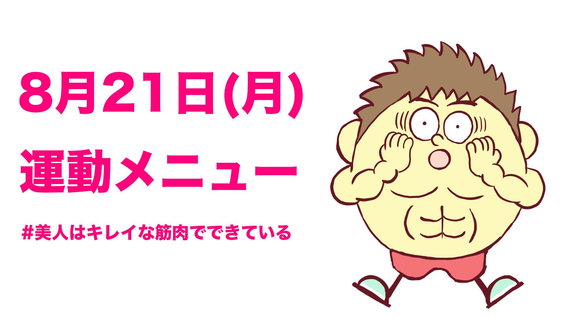 8/21の運動メニュー!