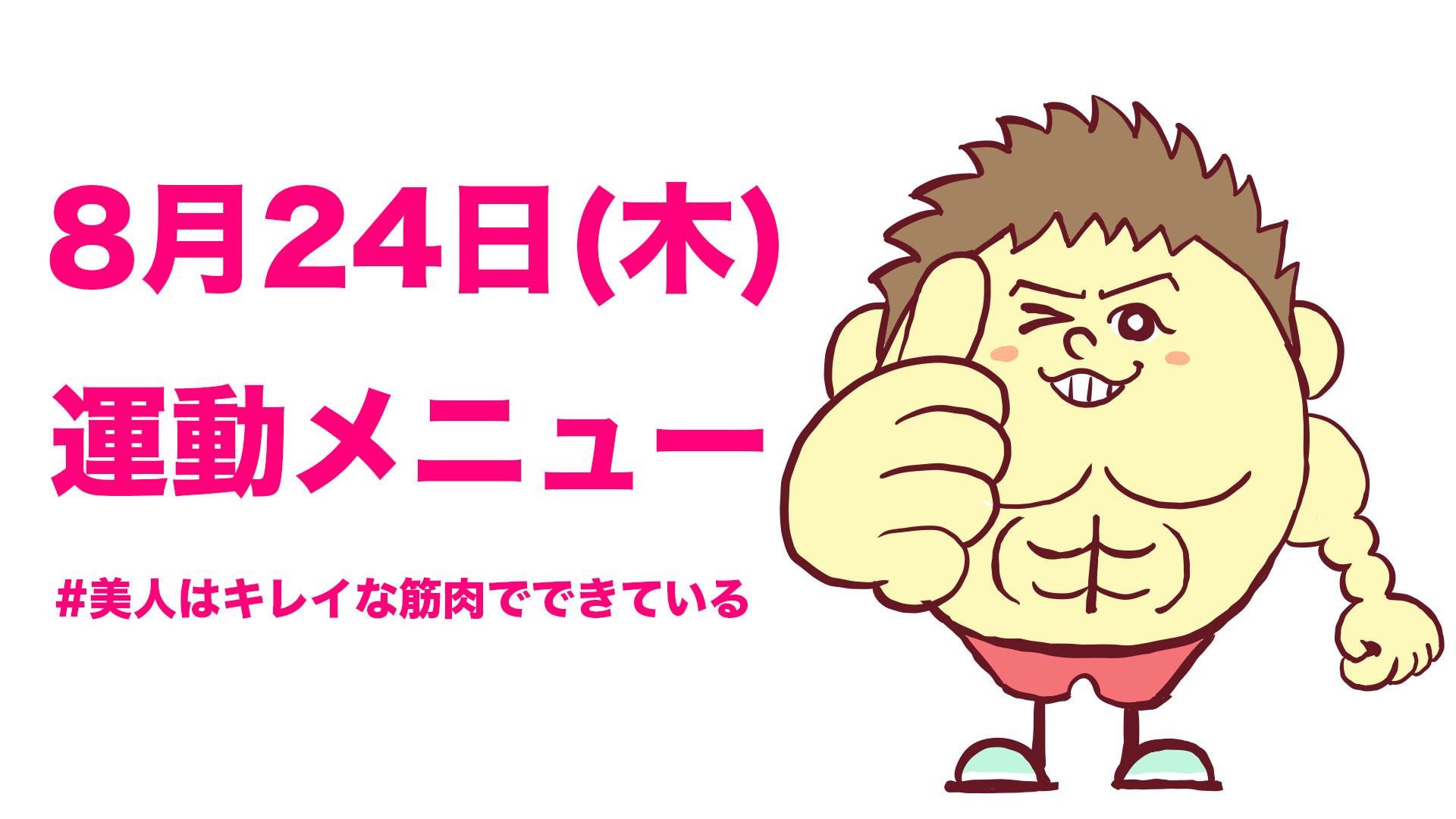 8/24の運動メニュー!