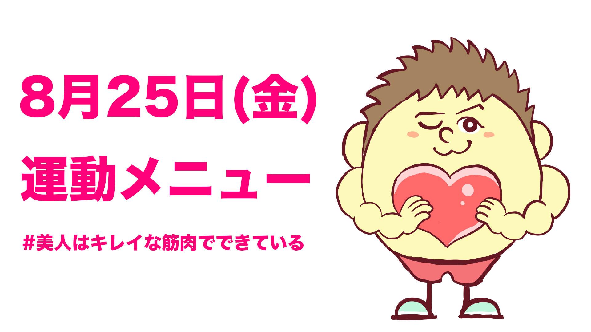 8/25の運動メニュー!
