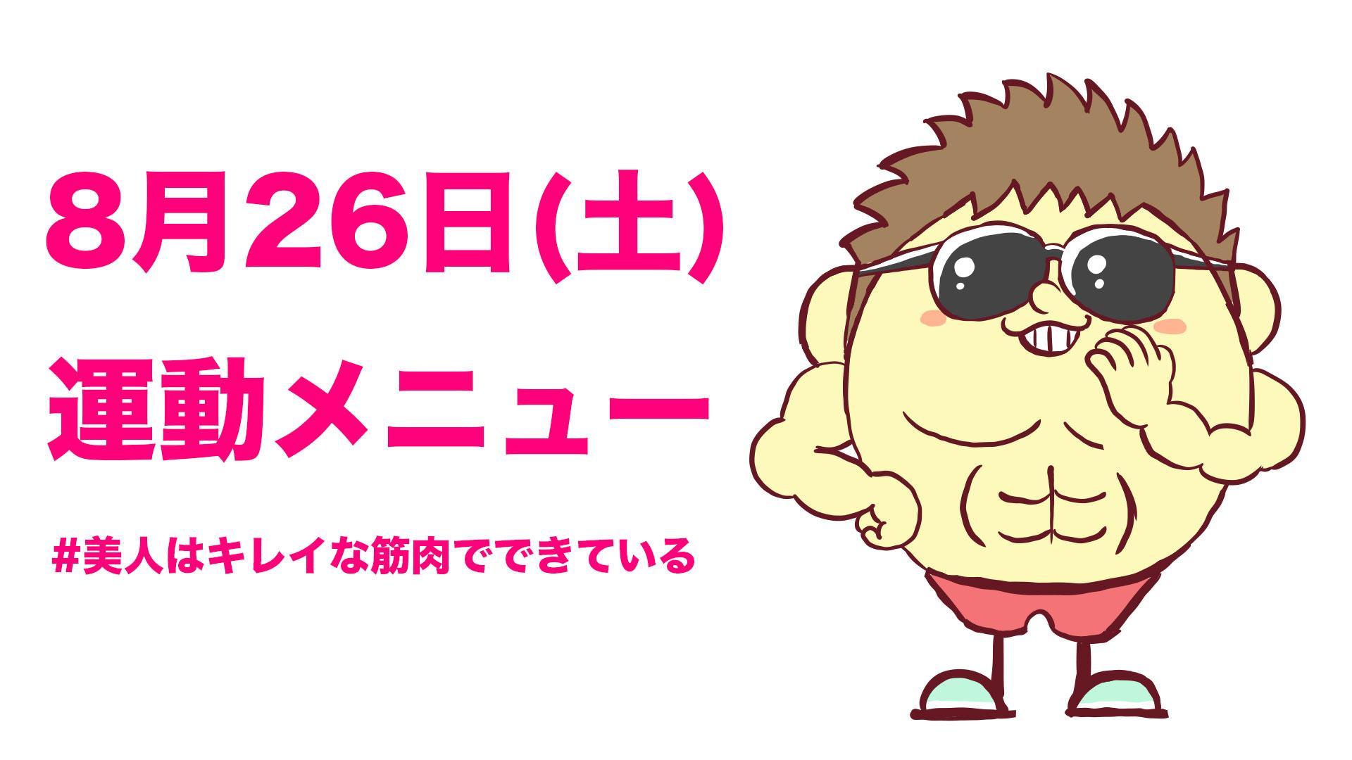 8/26の運動メニュー!