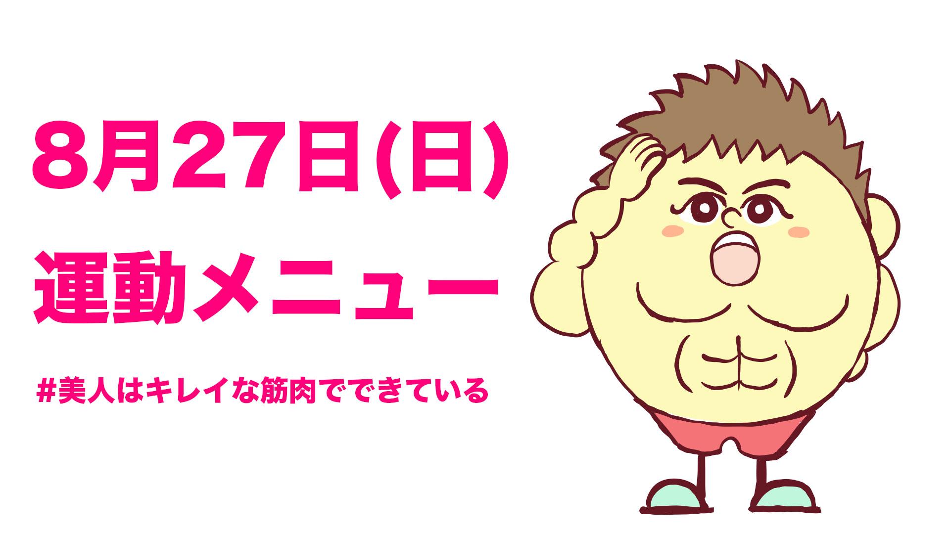 8/27の運動メニュー!