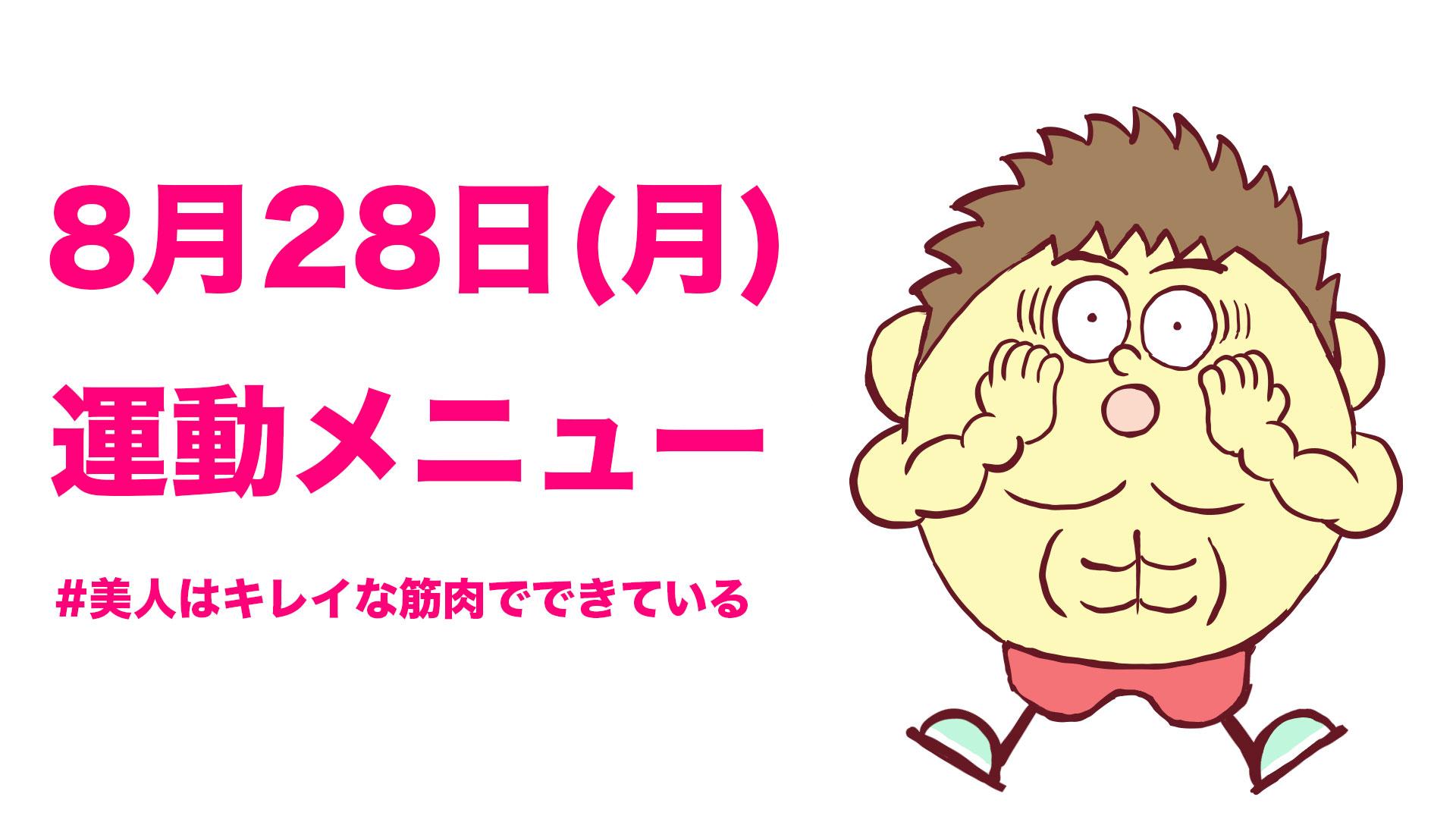 8/28の運動メニュー!
