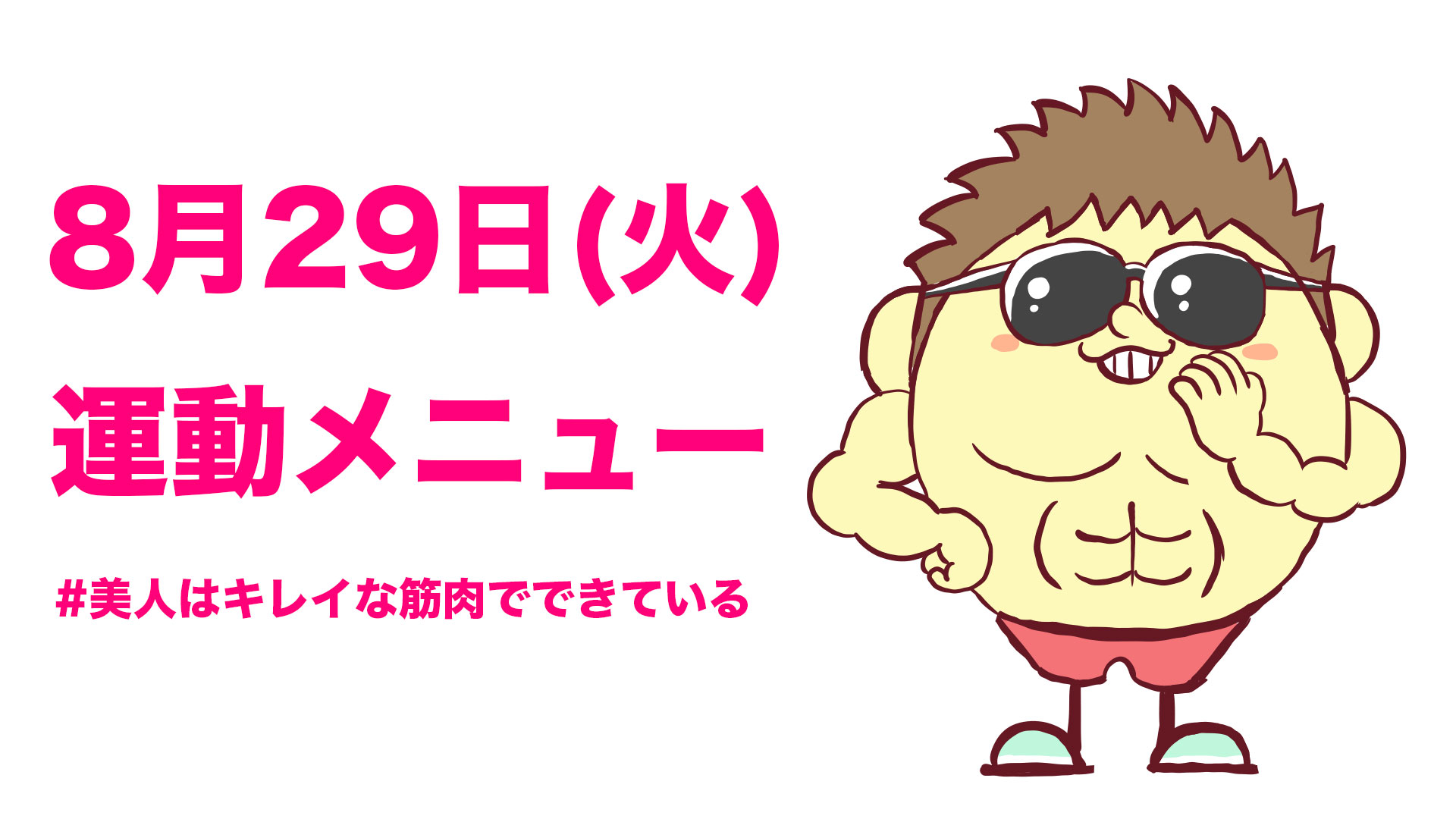8/29の運動メニュー!