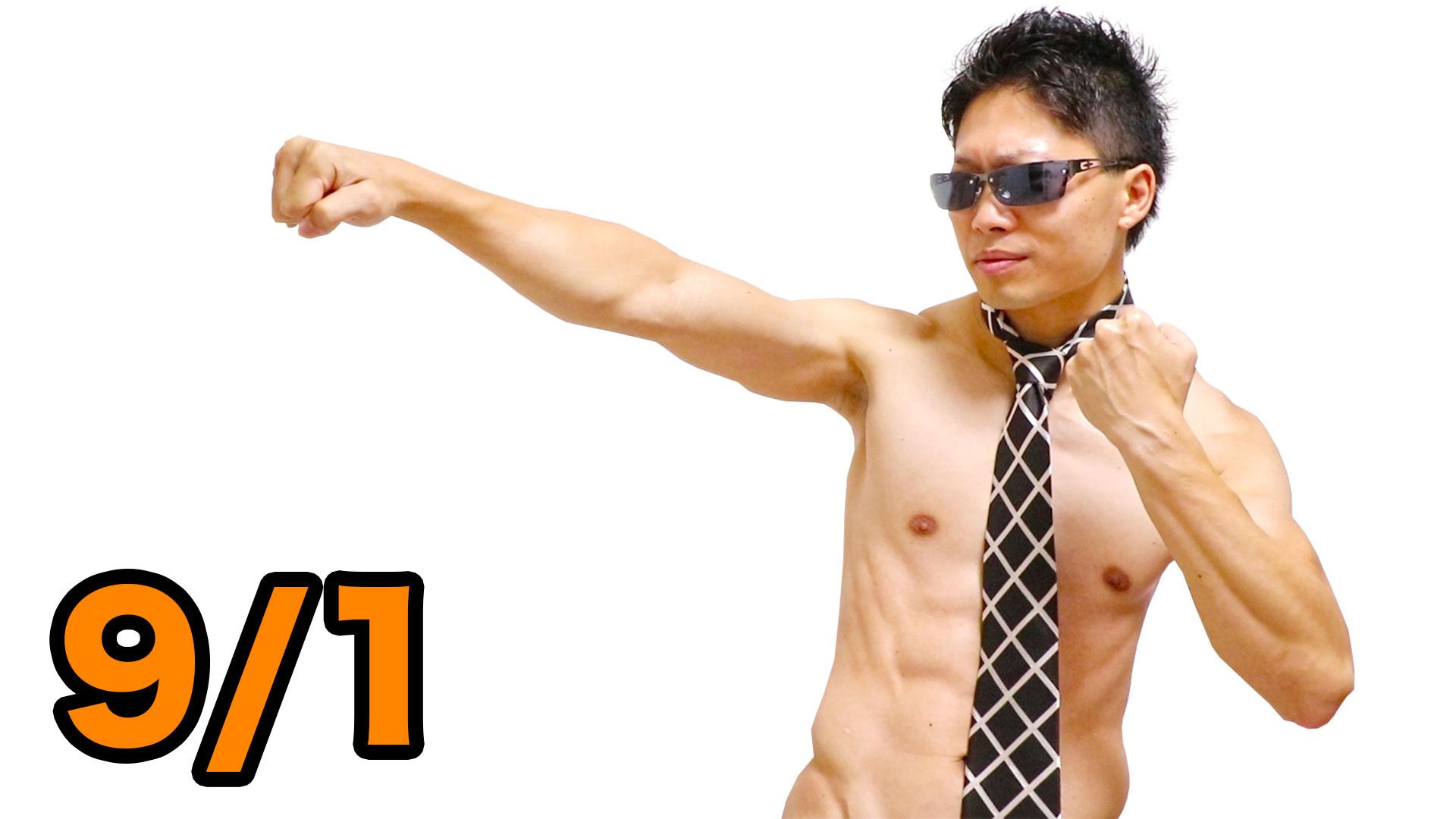【ハロウィン筋トレ】9/1の腹筋を割る運動メニュー!