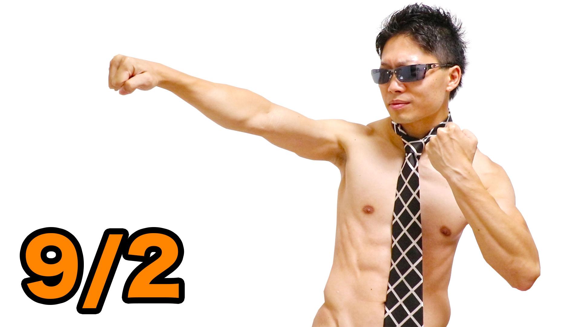 【ハロウィン筋トレ】9/2の腹筋を割る運動メニュー!