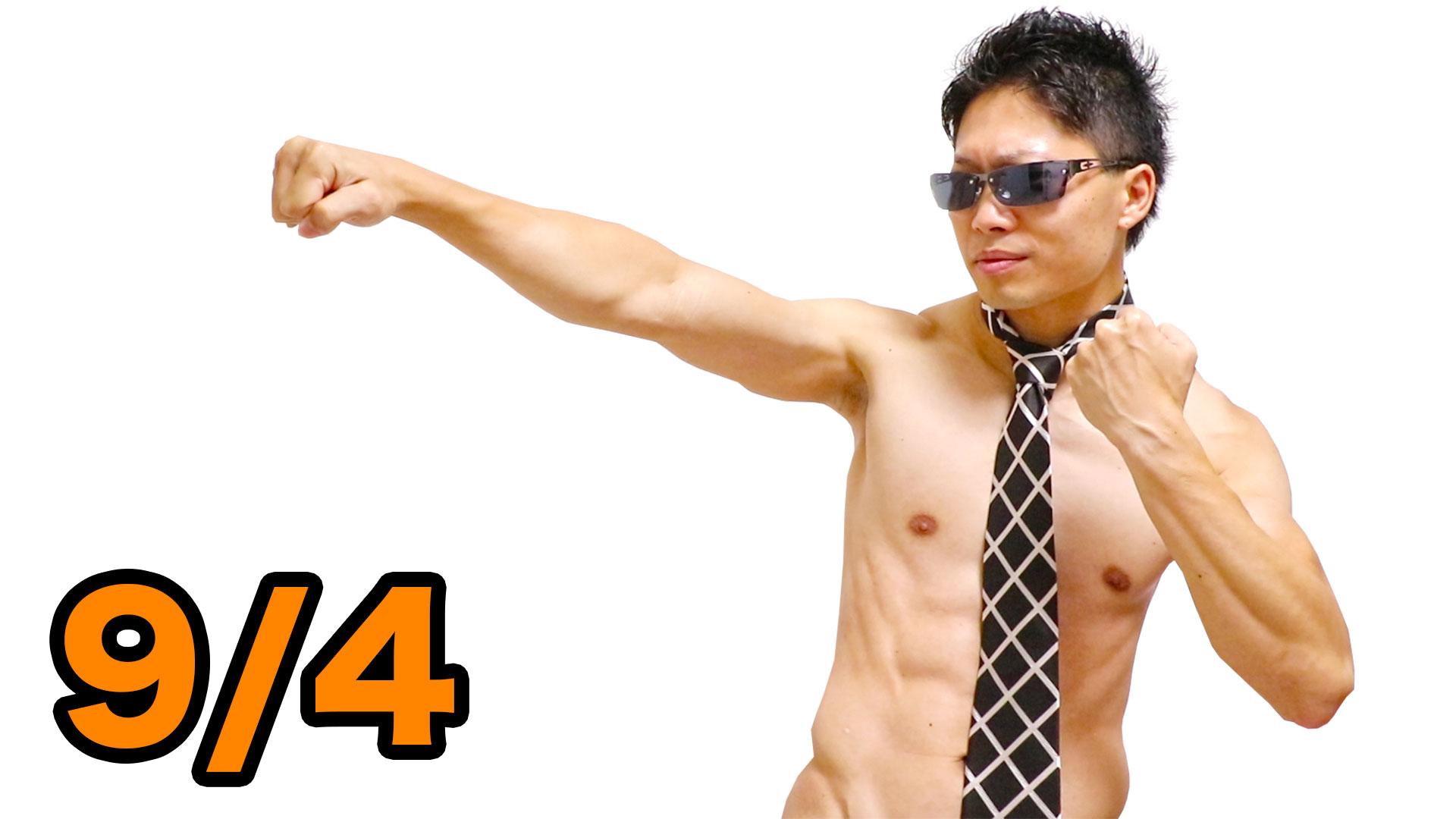 【ハロウィン筋トレ】9/4の腹筋を割る運動メニュー!