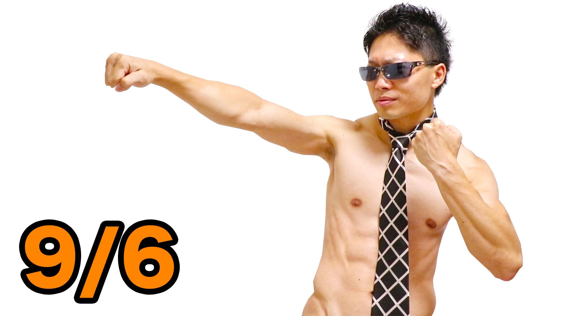 【ハロウィン筋トレ】9/6の腹筋を割る運動メニュー!