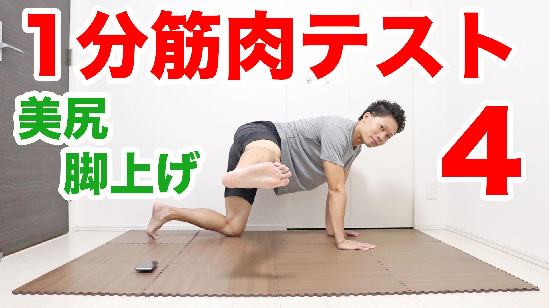 DAY4:美尻脚上げ(1分筋肉テスト)のやり方!あなたの体力レベルが分かります! #1分筋肉テスト