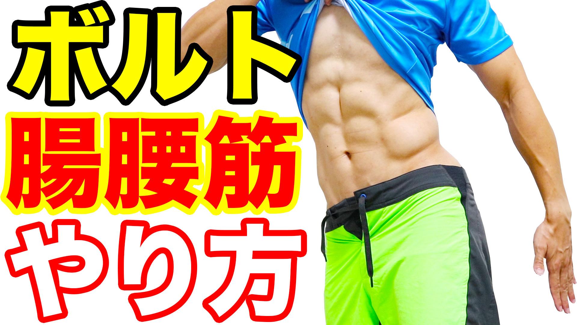 ウサインボルトトレーニング!腸腰筋を鍛えてシックスパックとヒップアップを同時に実現する方法!