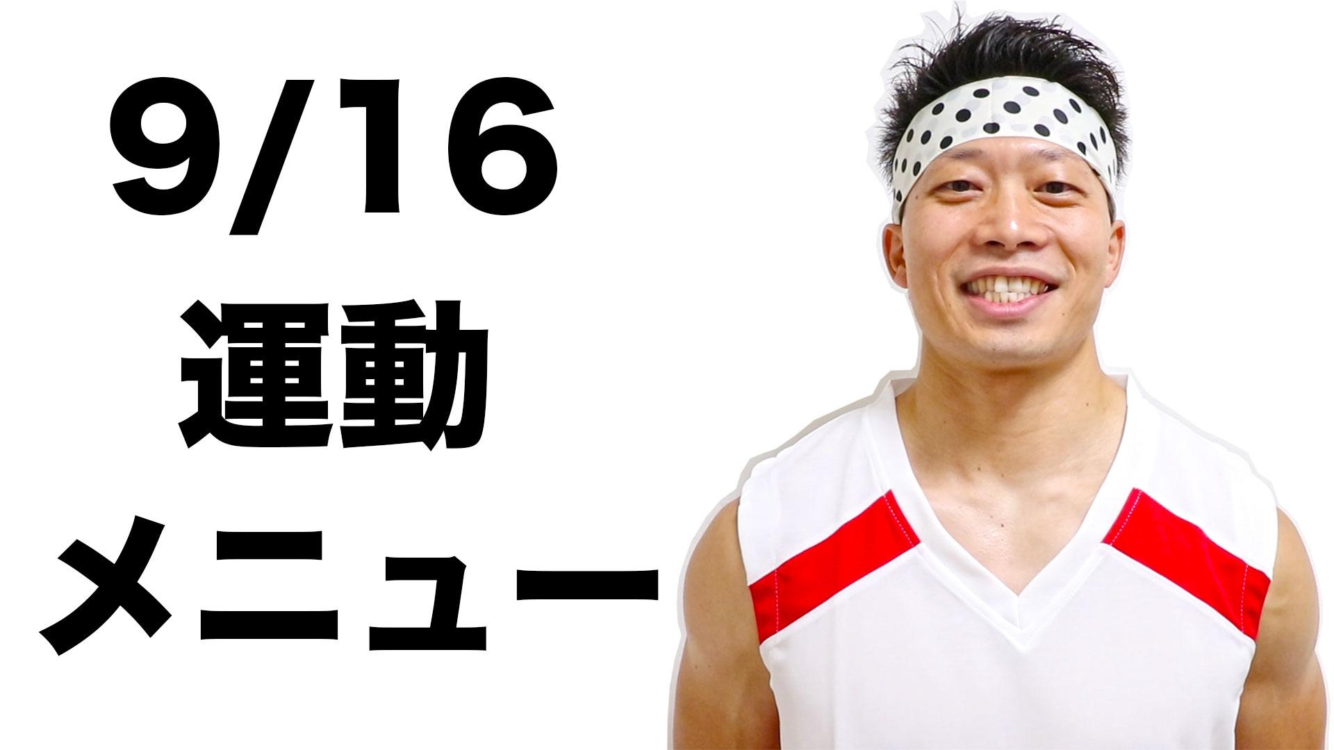 【ハロウィン筋トレ】9/16の腹筋を割る運動メニュー!