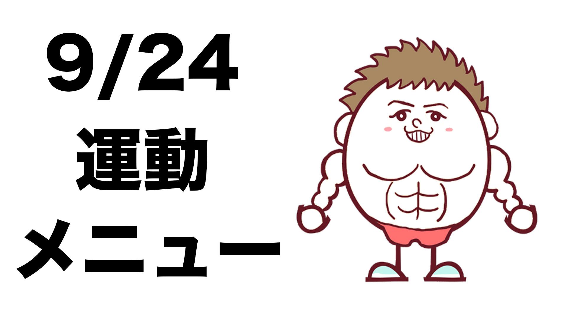 【ハロウィン筋トレ】9/24の腹筋を割る運動メニュー!