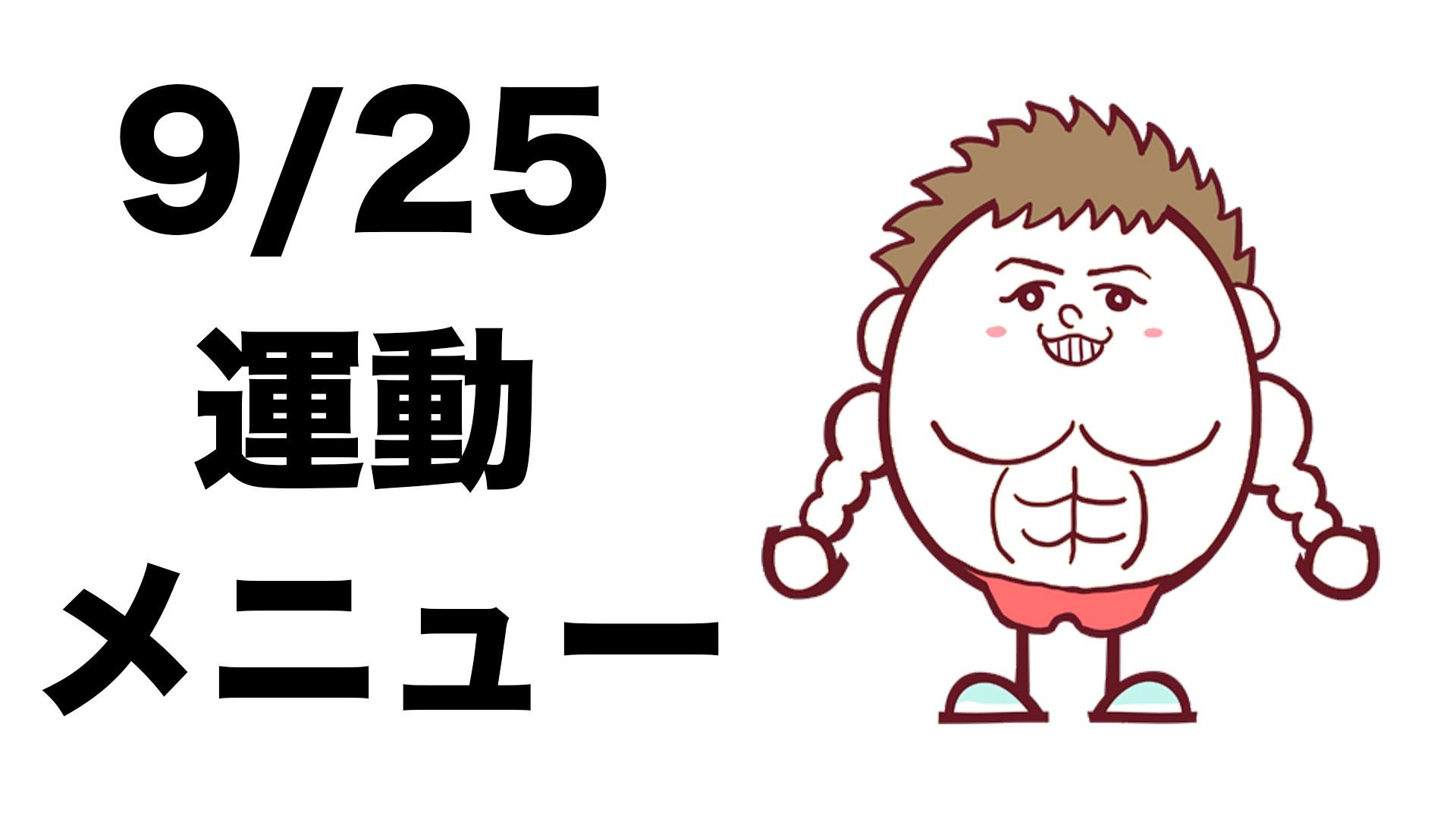 【ハロウィン筋トレ】9/25の腹筋を割る運動メニュー!