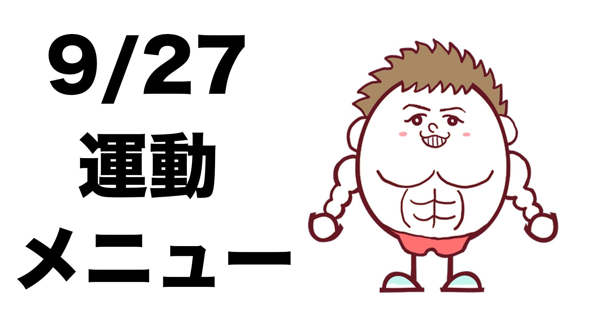 【ハロウィン筋トレ】9/27の腹筋を割る運動メニュー!