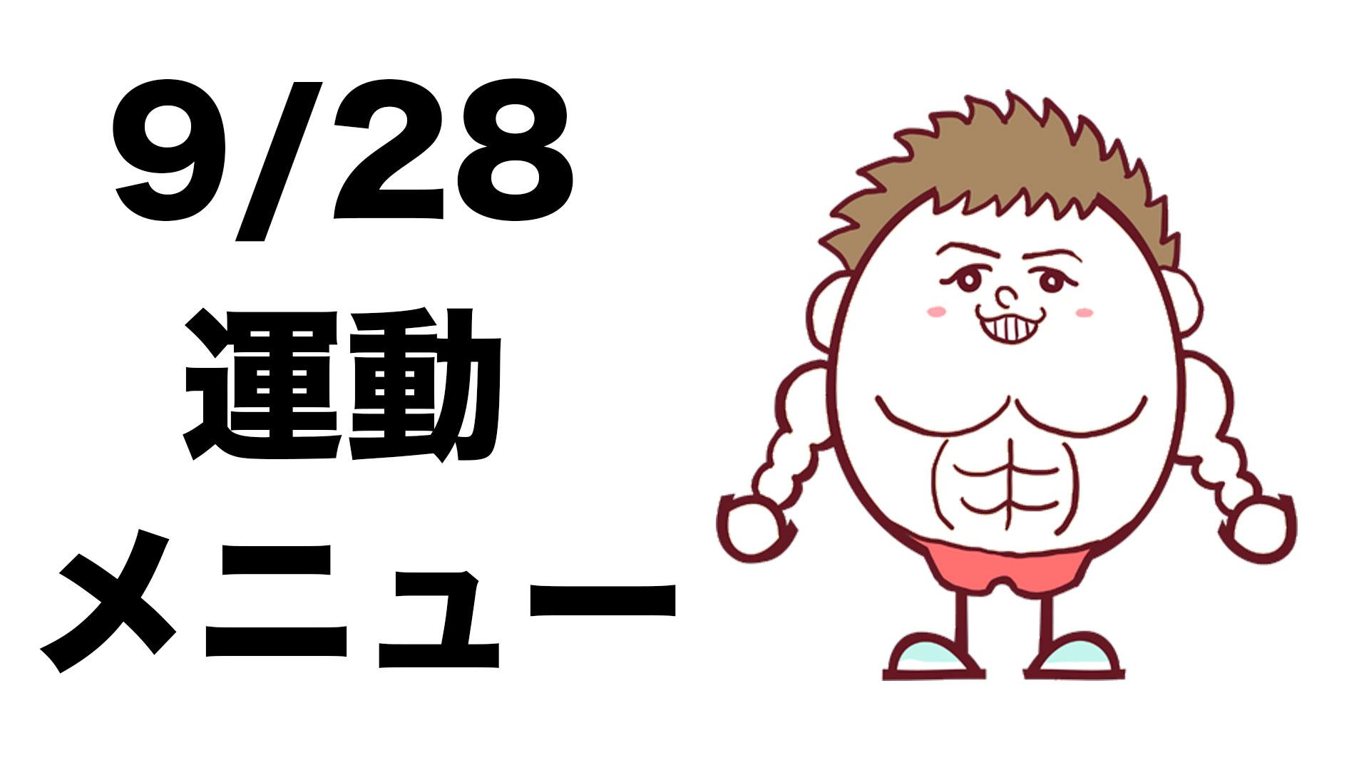 【ハロウィン筋トレ】9/28の腹筋を割る運動メニュー!