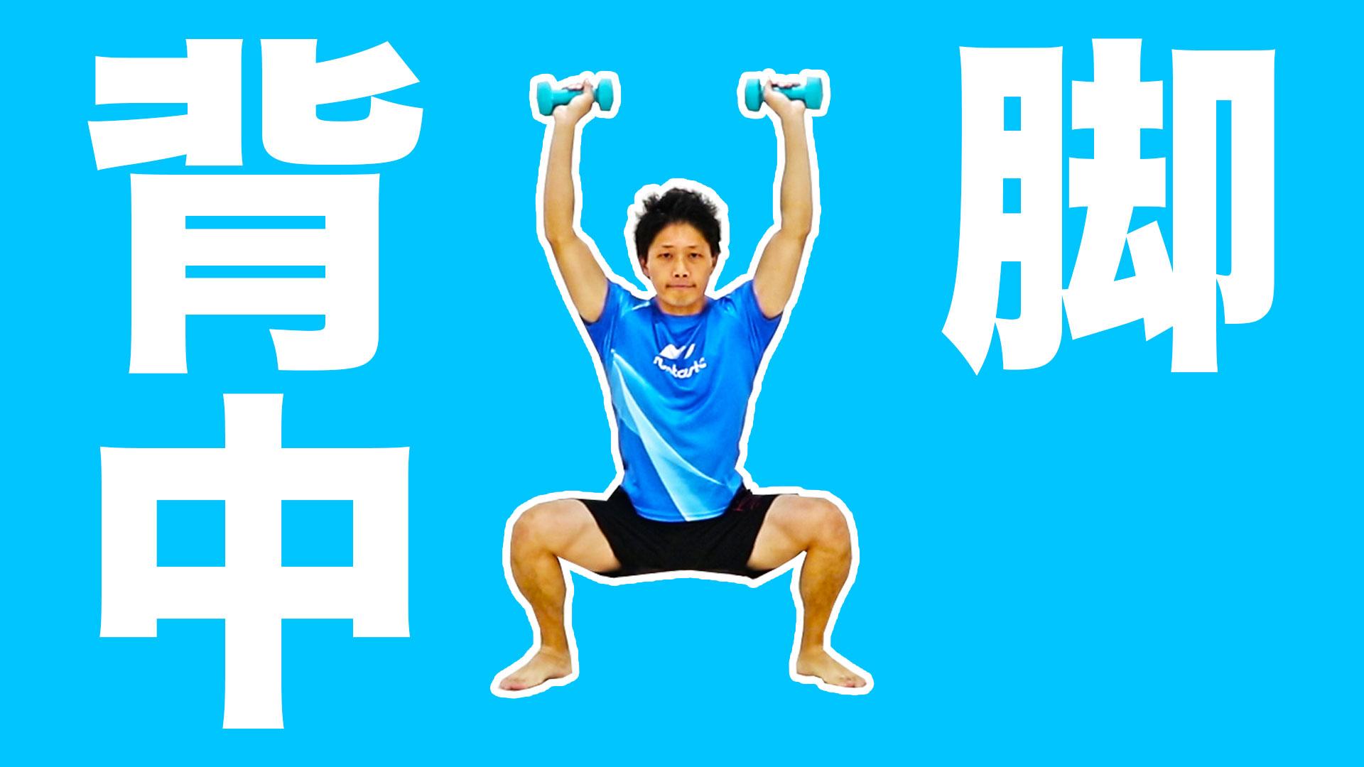 【10/27】脚+背中を引き締める2つのスクワットのやり方!筋トレしたら動画にコメントしよう!