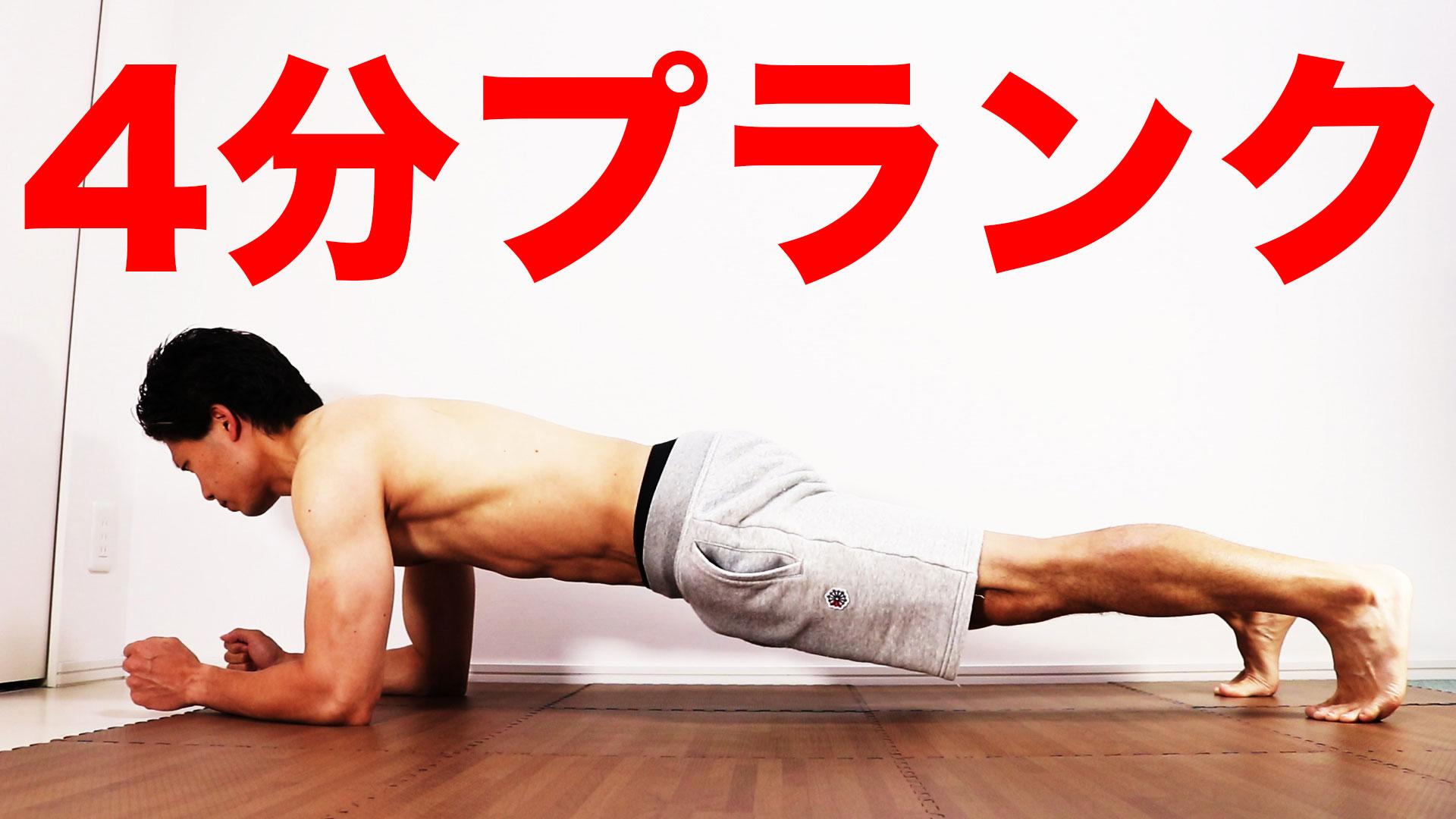 【10/25】プランク4種目!正しいプランクのやり方で腹筋を割ろう!筋トレしたら動画にコメントしよう!